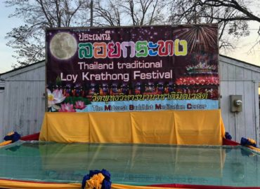Loy katong 2017 invite video