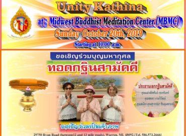 งานทอดกฐินสามัคคี Unity Katina Ceremony of 2019