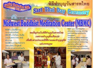 งานทำบุญวันสารทไทย Sart thai ceremony