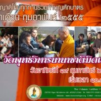 February Alms Giving