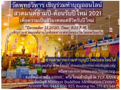 Midwest Buddhist Meditation Center (MBMC) is pleased to welcome everyone for the Crossed Over 2020 Chanting to 2021 and New Year Ceremony Facebook Live on December 31 ,2020 at 9:19 Pm Please join us.