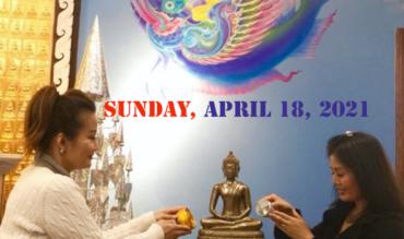 สงกรานต์ปีใหม่ Songkran 2021