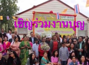 ขอเชิญร่วมบุญทอดกฐินสามัคคี unity kathina ceremony