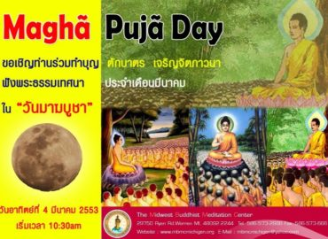 Magha Puja Day