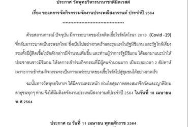 ยกเลิกงานวันสงกรานต์ Cancellation of Songkran Festival