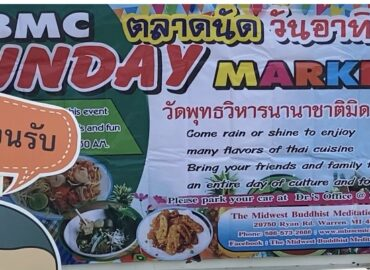 Last Sunday market of the year