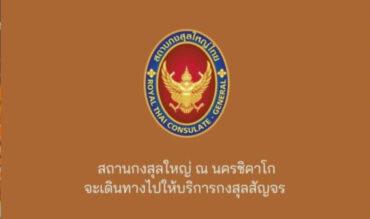 ประกาศด่วนค่ะกงสุลสัญจรมีกำหนดการบริการไว้ในวันที่ 20 – 21 พฤศจิกายน 2021
